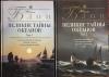 Купить книгу Блон, Жорж - Великие тайны океанов. В 2 томах