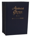 Афанасий Фет - Афанасий Фет. Воспоминания (комплект из 3 книг)