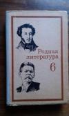 Купить книгу Снежневская, М.А. - Родная литература 6 класс