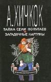 Купить книгу Альфред Хичкок - Тайна семи попугаев. Загадочные картины
