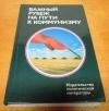 Купить книгу Илешин, Б.П. - Важный рубеж на пути к коммунизму