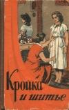 Купить книгу Головина и компания - Кройка и шитье