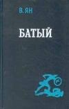 купить книгу Ян В. - Батый