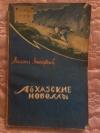 Купить книгу Лакербай М. - Абхазские новеллы