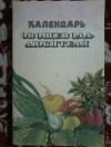 Купить книгу Лебедева Н. Т.; Туленкова А. Г. - Календарь овощевода - любителя