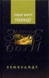 Купить книгу Шмитт Г. - Рембрандт