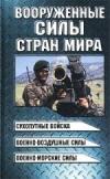 Купить книгу Шунков, В.Н. - Вооруженные силы стран мира