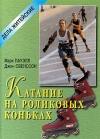 Купить книгу Пауэлл, М. - Катание на роликовых коньках