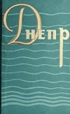 Купить книгу Мирошниченко, - Днепр. Путеводитель