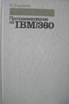 Купить книгу Джермейн К. - Программирование на IBM/360
