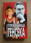 Купить книгу Брежнева Любовь - Племянница генсека