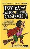 Купить книгу Макс Фрай + АМФОРА = ФРАМ - Русские инородные сказки-3
