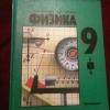 Купить книгу Кикоин И. К.; Кикоин А. К. - Физика: Учебник для 9 кл. средней школы