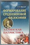 Майоров Г. Г - Формирование средневековой философии (латинская патристика).