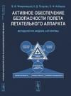 Купить книгу Жмеренецкий, В.Ф. - Активное обеспечение безопасности полета летательного аппарата: Методология, модели, алгоритмы