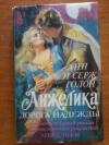 Купить книгу Голон, Анн - Анжелика. Дорога надежды. Анжелика и ее победа
