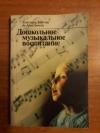 Купить книгу Арисменди А. Л. де - Дошкольное музыкальное воспитание