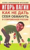 Купить книгу Вагин И. О. - Как не дать себя обмануть в современной России