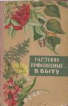 Купить книгу Глазкова, Н.М. - Растения, применяемые в быту