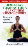 Купить книгу Леонард Макгилл - Лечебная гимнастика для спины и позвоночника