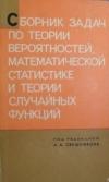 Купить книгу Володин Б. Г., Ганин М. П., Динер И. Я. и др. - Сборник задач по теории вероятностей, математической статистике и теории случайных функций