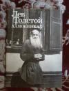 Купить книгу Сост. Хитайленко Н. Н. - Лев Толстой в Хамовниках