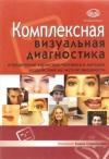 Купить книгу Самойлова Е. - Комплексная визуальная диагностика