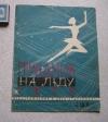 Купить книгу Госконцерт СССР - Праздник на льду 1959 г. Программа шоу США