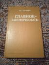 Купить книгу Бунич П. Г. - Главное - заинтересовать