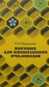 Купить книгу Зарецкий Н. Н. - Пособие для начинающих пчеловодов.