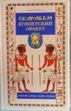 Купить книгу Траси, Регула - Египетский оракул скарабей