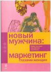 Купить книгу Зальцман, Мэриан - Новый мужчина: маркетинг глазами женщины