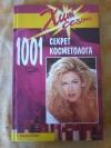 Купить книгу Бадалова Г. В. - 1001 совет косметолога