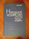 Купить книгу [автор не указан] - Народное хозяйство в СССР в 1985 г.