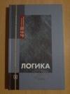 Купить книгу Толпыкин В. Е., Толпыкин Т. В. - Логика