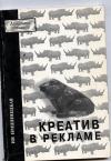 Купить книгу Имшинецкая И. - Креатив в рекламе.