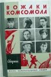 Сборник - Вожаки комсомола