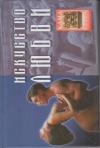 Купить книгу [автор не указан] - Камасутра. Искусство любви