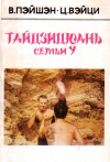 Купить книгу Ван Пэйшен, Цзен Вэйци - Тайцзицюань семьи У
