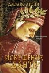 Купить книгу Джулио Леони - Искушение Данте