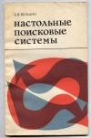 Якушин Б. В. - Настольные поисковые системы.