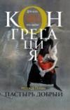 Купить книгу Попова, Надежда - Пастырь добрый