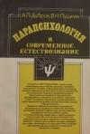 Купить книгу Дубров А. В., Пушкин В. Н. - Парапсихология и современное естествознание.