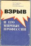 Турута Н. У., Лучко И. А., Поплавский В. А. - Взрыв и его мирные профессии.