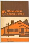 Купить книгу Чобаи Ж. - Облицовка полов и стен. Справочное пособие.