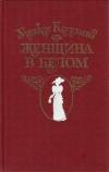 Купить книгу Коллинз У. - Женщина в белом