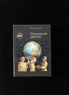 Купить книгу И. Д. Лаптев - Испытание разума. Ученые–школьникам