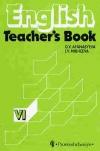 Афанасьева, О. В. - Книга для учителя к учебнику английского языка для VI класса школ с углубленным изучением английского языка, лицеев, гимназий, колледжей