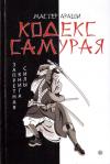 Купить книгу Араши - Кодекс самурая. Запретная книга Силы