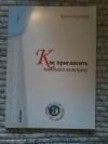 Купить книгу Крутиков С. - Как пригласить знакомого на встречу